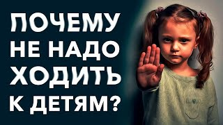 Почему не надо ходить к детям? Как ребенок требует внимания. Советы психолога Целикова