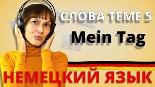 """Немецкий:  слова к теме 5 """"Mein Tag'/'Мой день'. Немецкий с Оксаной Васильевой"""