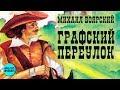 Михаил Боярский Графский переулок Альбом 2003 mp3