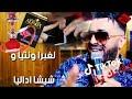 Cheb Hbibe Himoun 2020 Avec Zakzouk 3toni Gram Cheftha f instagram عطوني غرام شفتها في استغرام mp3