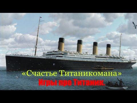 Счастье Титаникомана Игры про Титаник.