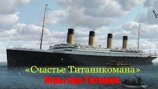 """Счастье Титаникомана"" Игры про Титаник."