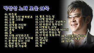 박강성 노래 모음 28곡