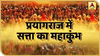 प्रयागराज से देखिए सत्ता का महाकुंभ LIVE | ABP News Hindi