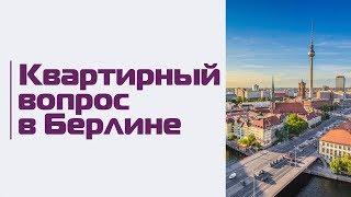 Аренда квартир в Берлине: цены, Mietpreisdeckel, экспроприация жилья и прогнозы на будущее.