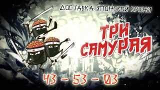 Реклама Три Самурая