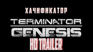 [Озвучка Хачификатор] Терминатор 5 - Трейлер