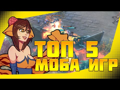 видео: ТОП 5 МОБА ИГР НА АНДРОИД / ios  | top 5 best moba games for android / ios
