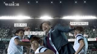 2014 하나은행 TV광고_작전타임 목돈마련편 with 김수현