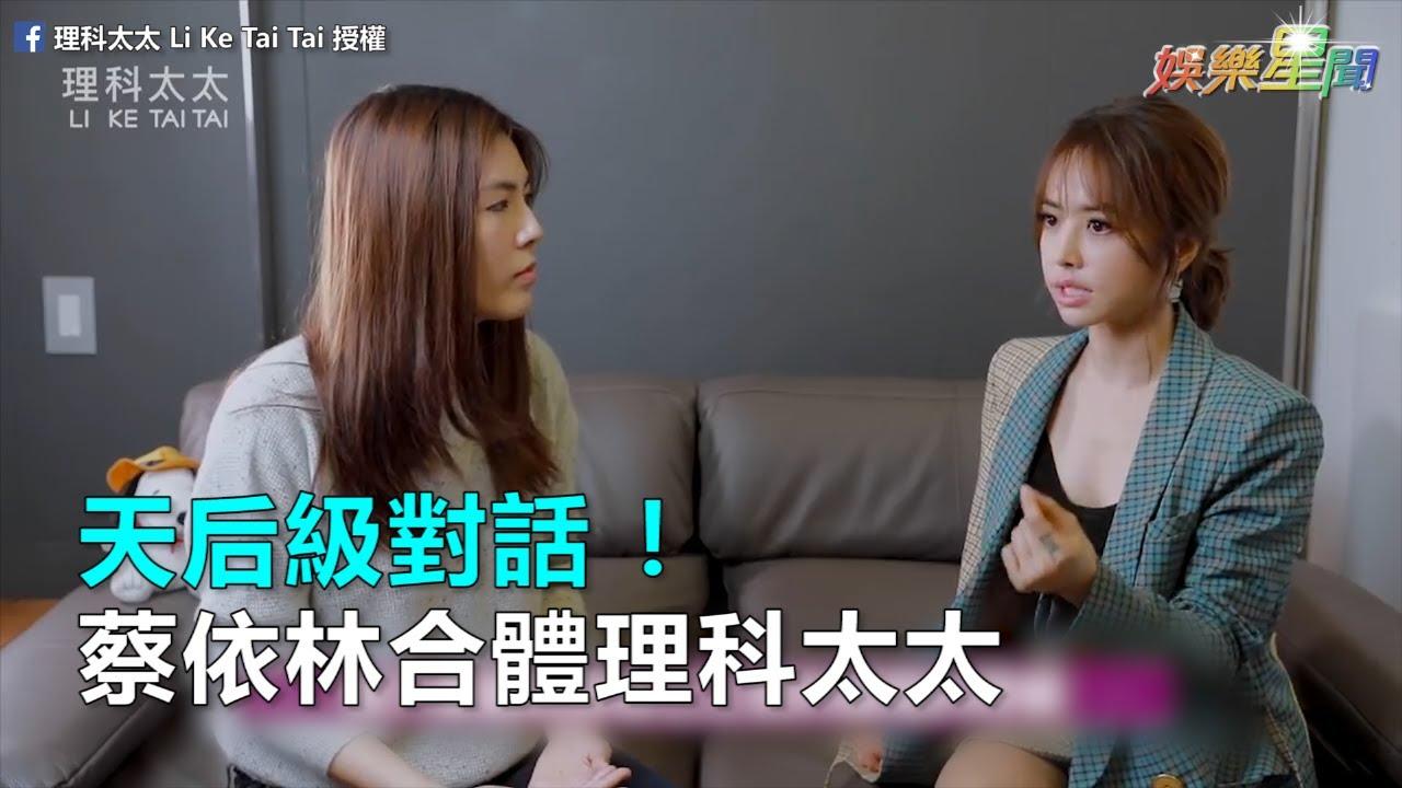 Download 天后級對話 !蔡依林合體理科太太 三立新聞網SETN.com