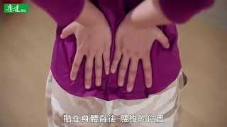 【康健來了】雙手攀足 顧腎也補氣
