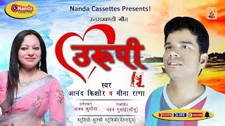 Urupi New Garhwali Song BY Anand Kishor & Meena Rana | Uttrakhandi New Song 2018