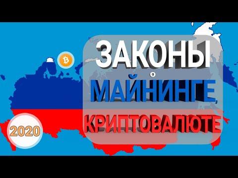 Законны ли Биткоины в России и Опыт Регулирования Майнинга и Криптовалют других Стран