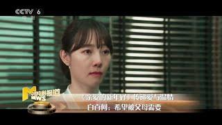 《亲爱的新年好》传递爱与温情 白百何:希望被父母需要【中国电影报道 | 20200102】