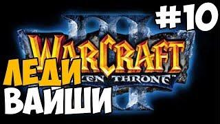 ЛЕДИ ВАЙШИ ► Warcraft 3: Frozen Throne Прохождение На Русском - Часть 10