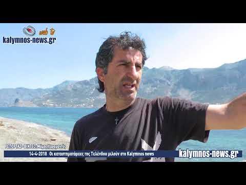 14-4-2018 Οι καταστηματάρχες της Τελένδου μιλούν στο Kalymnos news