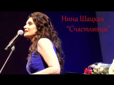 """Нина Шацкая - """"Счастливцы"""""""