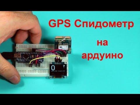 GPS спидометр на ардуино RU