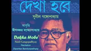 dekha hobe sunil gangopadhyay bengali recitation dipankar bandyopadhyay