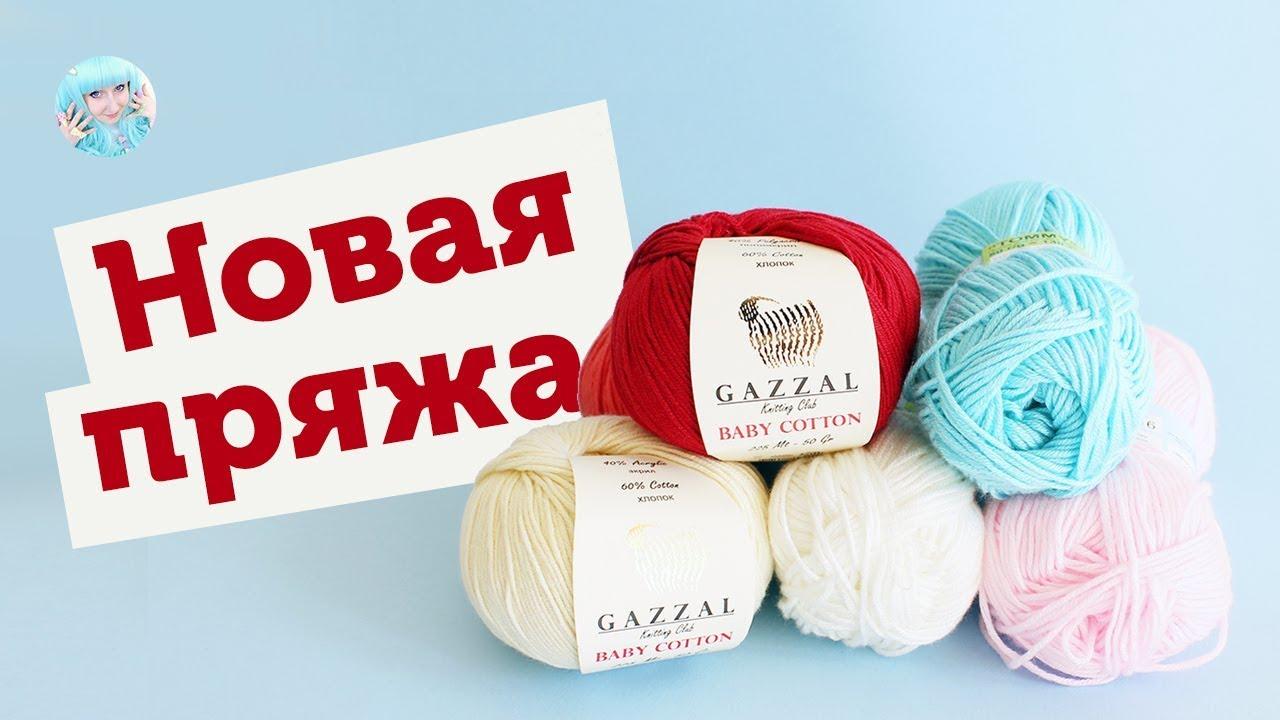 Пряжа для вязания и собачки
