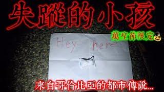 【王狗】召喚走失的小孩跟我回家...哥倫比亞都市傳說!萬聖節限定!(都市傳說) thumbnail