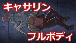 #1【キャサリンフルボディ】能登麻美子ボイスで楽しむキャサリン【CATHERINE FULL BODY】