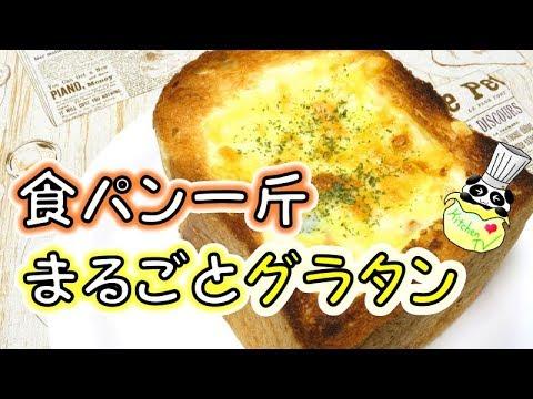 食パン一斤まるごとグラタン レシピ Bread Gratin Recipeパンダワンタン