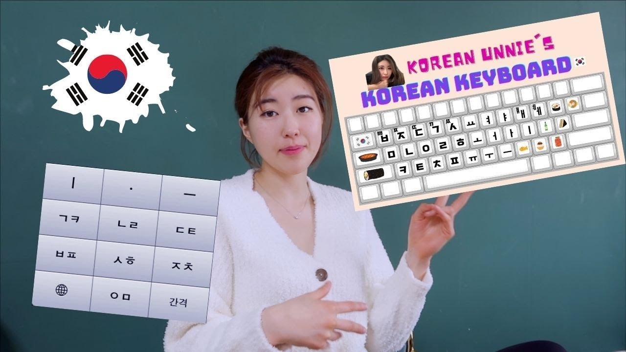 How to Type Korean Keyboard? (Computer, Phone...)