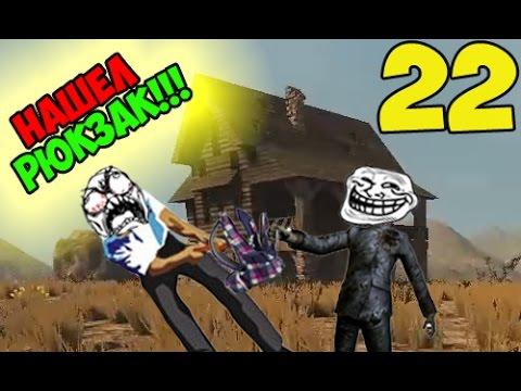 СМЕРТЕЛЬНАЯ БИТВА ЗА РЮКЗАК! - 7 Days To Die #22