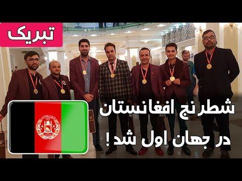 شطرنج افغانستان در بازیهای المپیاد جهان اول شد!
