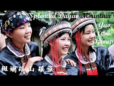 Splendid Dayao Mountain-Yao ethnic group 斑斓瑶山 瑶族