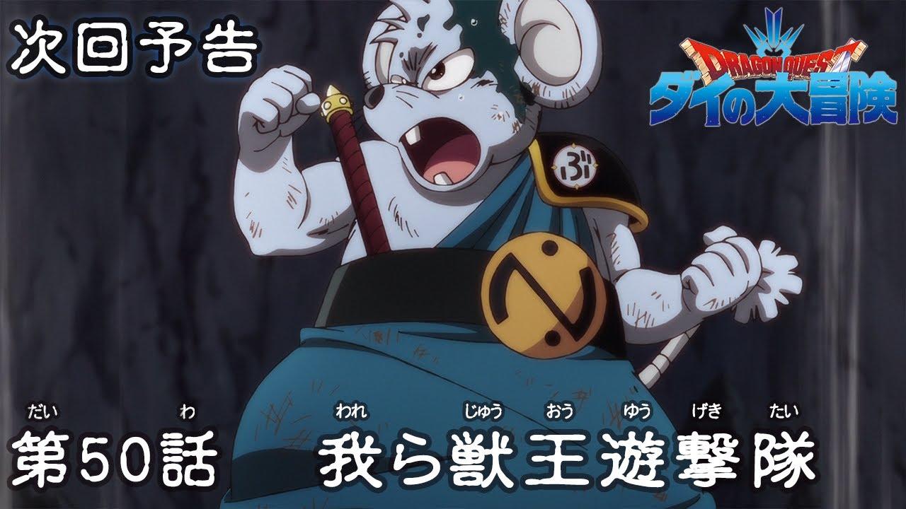 アニメ「ドラゴンクエスト ダイの大冒険」 第50話予告 「我ら獣王遊撃隊」