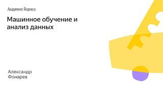020. Малый ШАД - Машинное обучение и анализ данных - Александр Фонарев