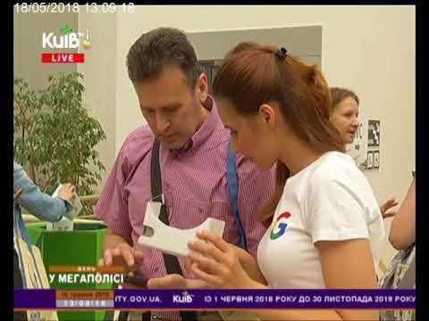 Телеканал Київ: 18.05.18 День у мегаполісі