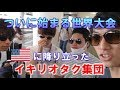 【ポケモン世界大会編① 】来たぜ、アナハイム。 の動画、YouTube動画。