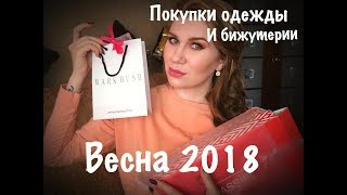 Покупки одежды и украшений на весну 2018/Весенние покупки/Обувь/Одежда/Бижутерия