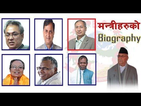 मन्त्रीहरुको संक्षिप्त Biography || प्रत्यक नेपालीले हेर्नै पर्ने || Minister of Nepal 2074