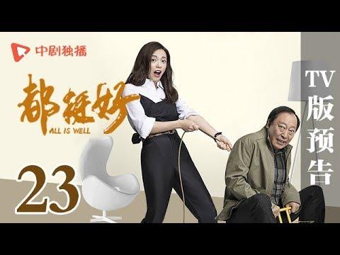 都挺好 第23集 TV版预告(姚晨、倪大红、郭京飞、高露 领衔主演)