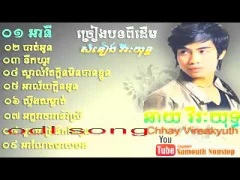ឆាយ វីរៈយុទ្ធ Old Song ,ឆាយ វីរយុទ្ធបទពីដើម,chhay virakyut not stop