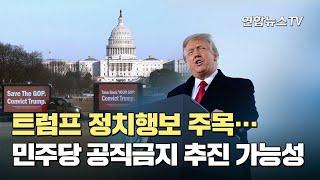 트럼프 정치행보 주목…민주당 공직금지 추진 가능성 / 연합뉴스TV (YonhapnewsTV)