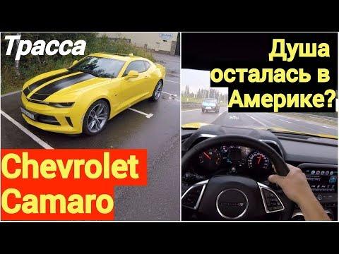 Chevrolet Camaro втапливаем по трассе