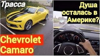 Chevrolet Camaro - втапливаем по трассе