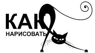 Рисунки кошек. Как легко нарисовать кошку карандашом(Как нарисовать кошку поэтапно карандашом для начинающих за короткий промежуток времени. http://youtu.be/utPwEkzQZYQ..., 2015-06-13T10:04:33.000Z)