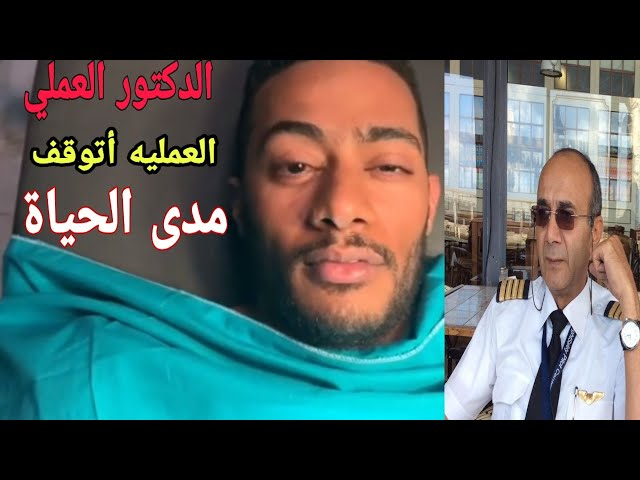محمد رمضان يسخر  من قضيه الطيار بهذه الطريقة ????