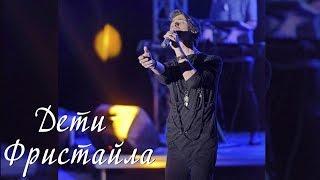 Дети Фристайла - I love you (Сорочинская ярмарка, Live)