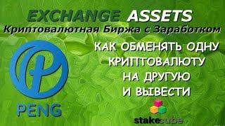 ExchangeAssets - Криптовалюта без вложений. Как обменять и вывести.
