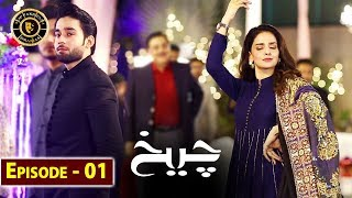 Cheekh Episode 1 | Saba Qamar & Bilal Abbas | Top Pakistani Drama