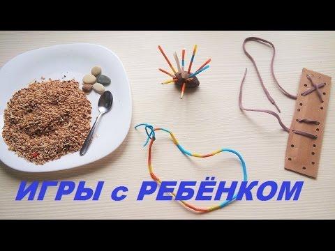 Чем занять ребенка без игрушек.РАЗВИВАЮЩИЕ ИГРЫ  из подручных материалов.