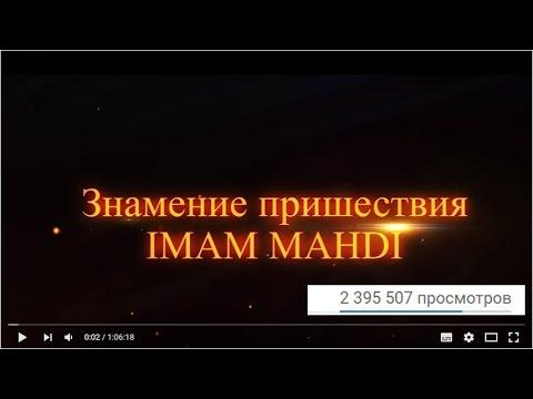 О приходе Имама Махди. IMAM MAHDI