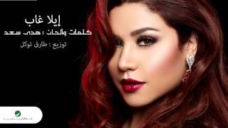 Huda Saad ... Elly Ghab - With Lyrics | هدى سعد ... إيلا غاب - بالكلمات